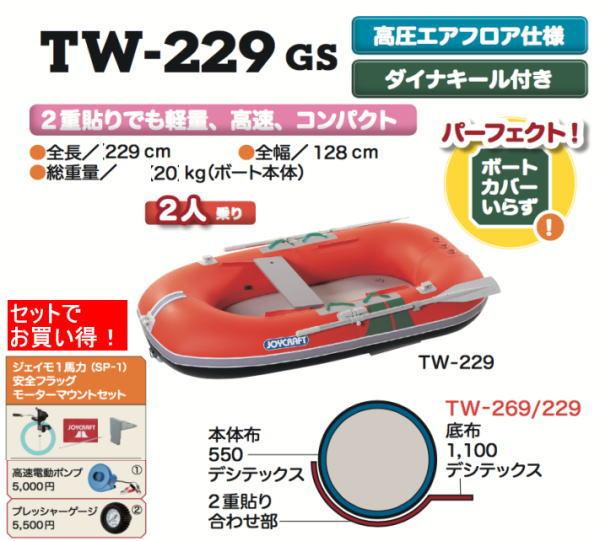JOYCRAFT ジョイクラフト TW-229GS ローボート 手漕ぎゴムボート ジェイモ1.2馬力エンジン付き
