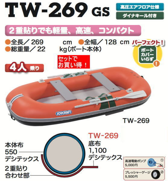 JOYCRAFT ジョイクラフト TW-269GS ローボート 手漕ぎゴムボート 電動ポンプ+圧力ゲージ付き
