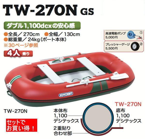 JOYCRAFT ジョイクラフト TW-270NGS ローボート 手漕ぎゴムボート 電動ポンプ+圧力ゲージ付き