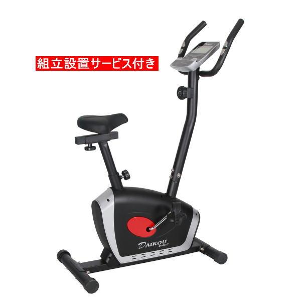 DAIKOU ダイコー DK-8507 アップライトバイク フィットネスバイク 組立設置サービス付き