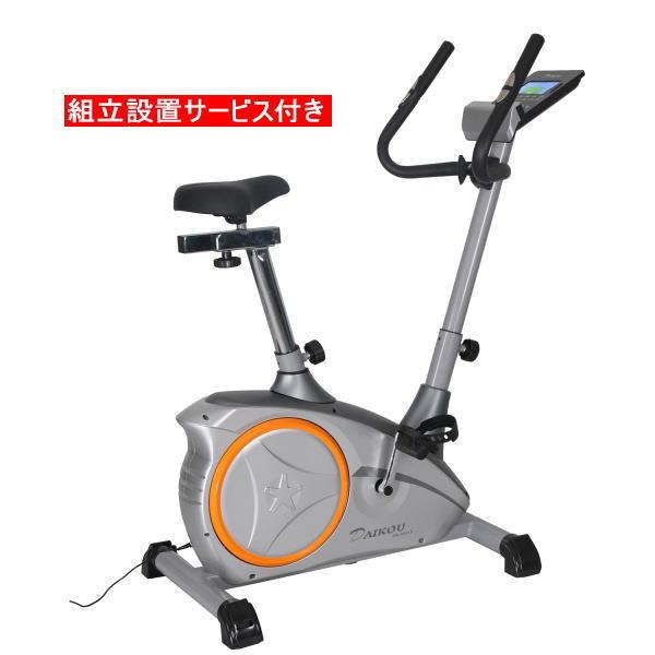 DAIKOU ダイコー DK-8601P 組立不要アップライトバイク フィットネスバイク 組立設置サービス付き
