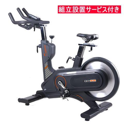 DAIKOU ダイコー DK-S12 準業務用スピンバイク フィットネススピニングバイク 組立設置サービス付き