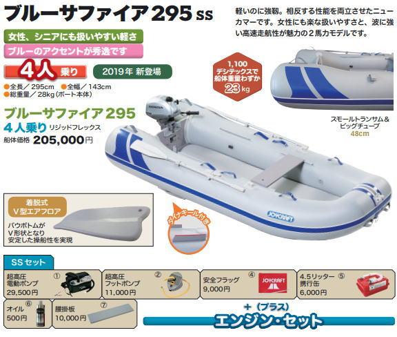 JOYCRAFT ジョイクラフト ブルーサファイア295SS JBS-295 ゴムボート ヤマハ2馬力エンジン付き