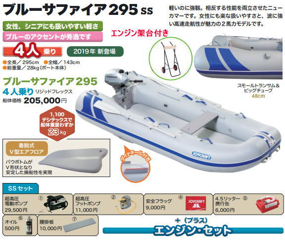 JOYCRAFT ジョイクラフト ブルーサファイア295SS JBS-295 ゴムボート トーハツ2馬力エンジン+架台