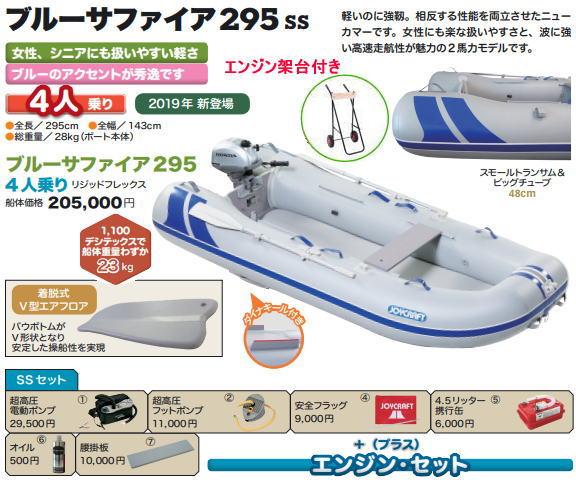JOYCRAFT ジョイクラフト ブルーサファイア295SS JBS-295 ゴムボート ホンダ2馬力エンジン+架台