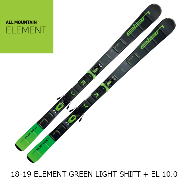 エラン スキー 板 ビンディング 金具 18-19 ELAN ELEMENT GREEN LIGHT SHIFT + EL 10.0 日本正規品