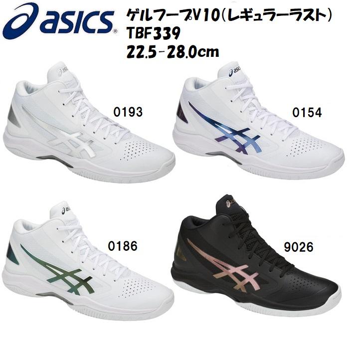 アシックス バスケットボールシューズ GELHOOP V10 ゲルフープV10 TBF339 2018SS (沖縄・離島は送料別途)