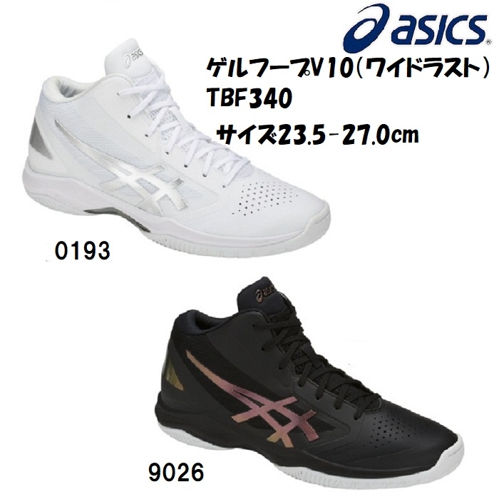 アシックス バスケットボールシューズ GELHOOP V10 Wide ゲルフープV10ワイド TBF340 2018SS (沖縄・離島は送料別途)