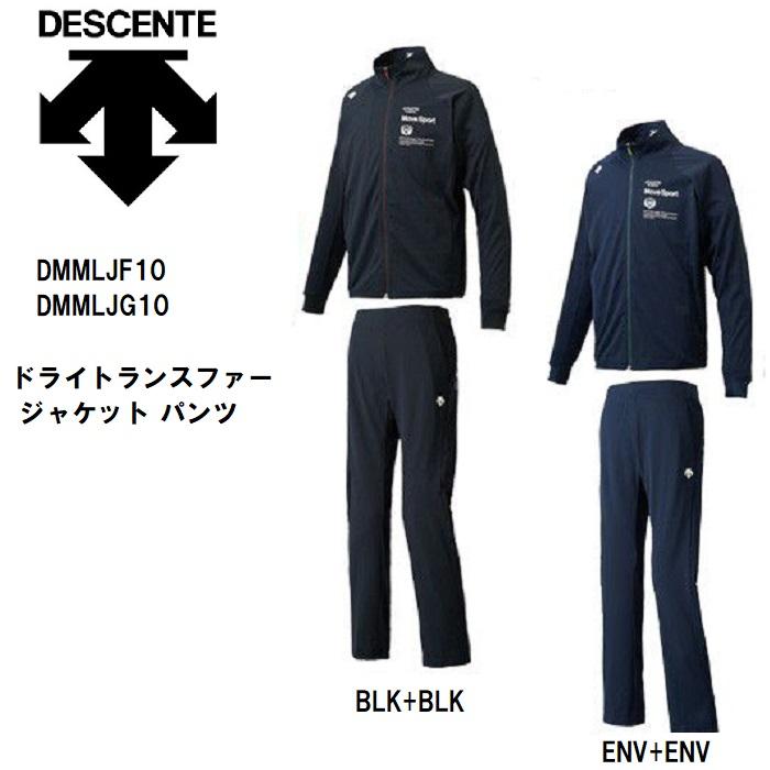100%の保証 DESCENTE DESCENTE デサントドライトランスファートレーニング ジャケットドライトランスファートレーニング ロングパンツジャージ上下セットDMMLJF10-DMMLJG10 2018SS 2018SS (沖縄・離島は送料別途), スチールラックのキタジマ:b3e8e270 --- psicologia153.dominiotemporario.com