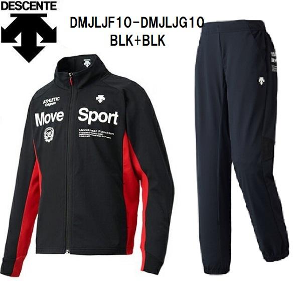 DESCENTE【デサント】Move Sport ジュニア ドライトランスファートレーニングジャケット&トレーニングパンツ DMJLJF10-DMJLJG10 ジュニア ジャージ上下 18FW (沖縄・離島は送料別途)