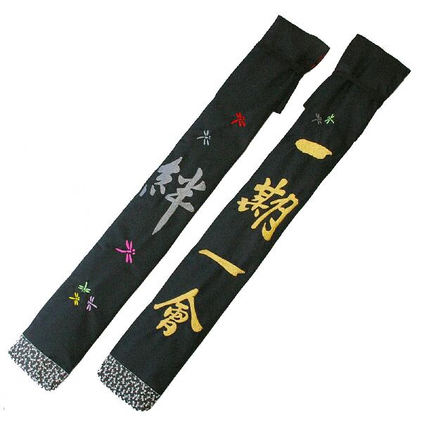剣道竹刀袋【刺繍仕立竹刀袋】(3本入)