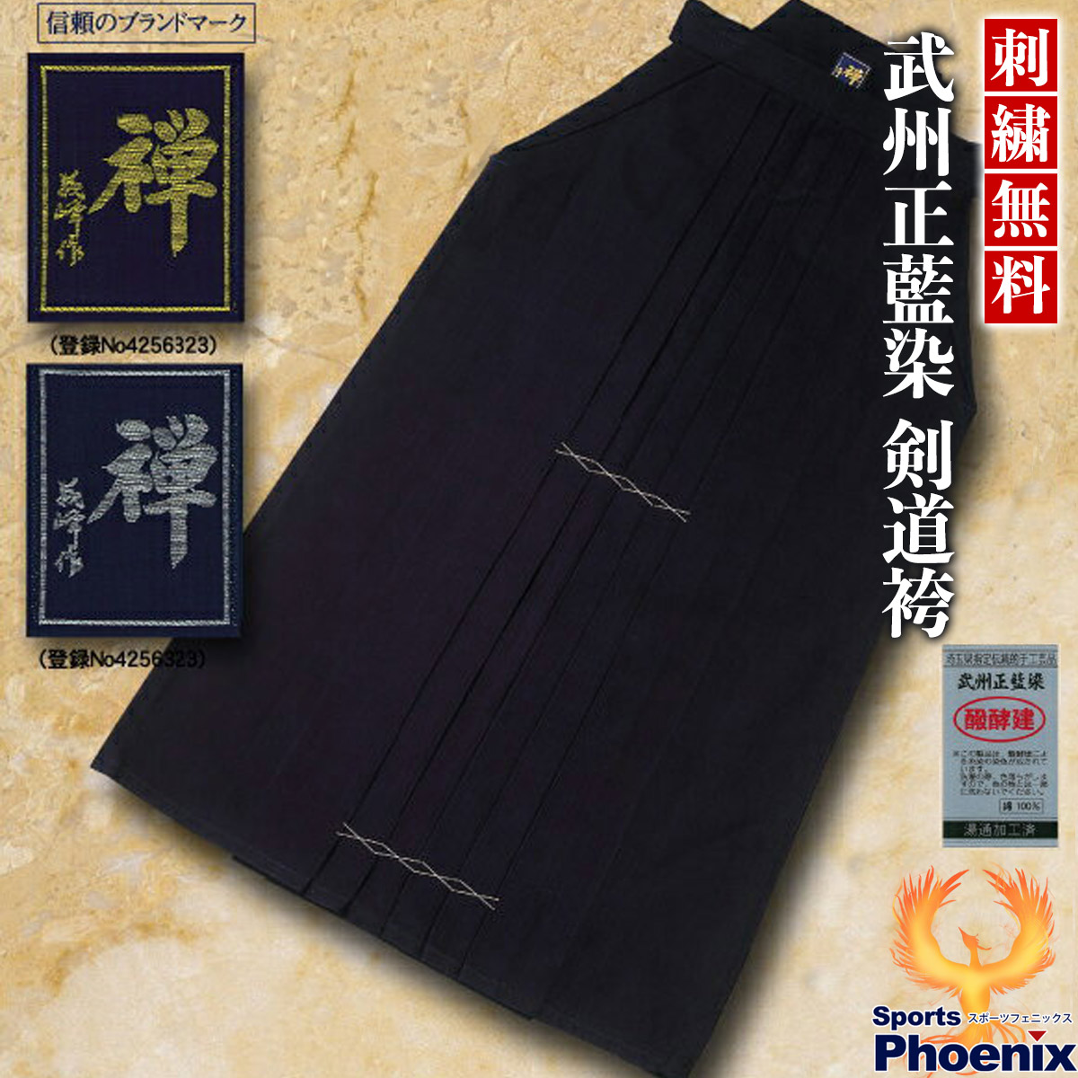 剣道袴 禅 義峰作 ♯8800銀印27~27.5 最高峰 日本製