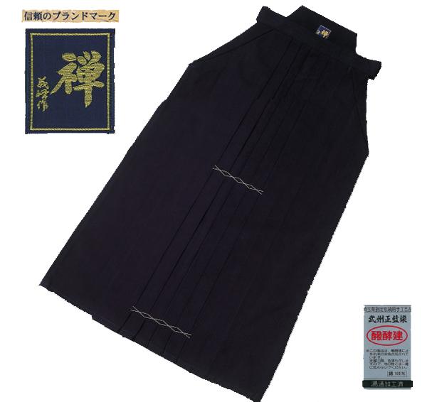剣道【禅 義峰作袴 「礼」♯11000】サイズ29・29.5