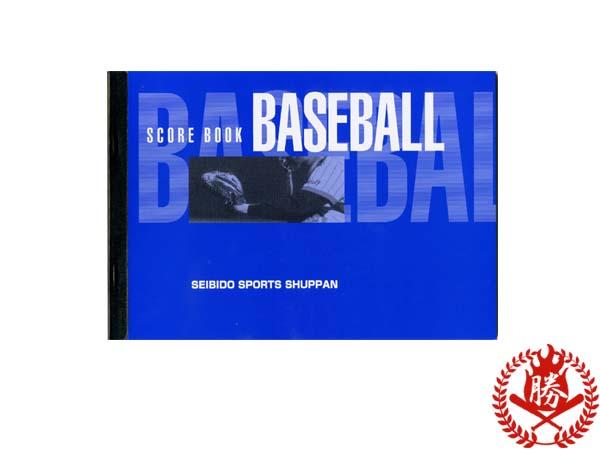 【野球 スコアブック】スコアブック 野球用 成美堂出版 ハンディ版 19試合分判型 B5判【9102】