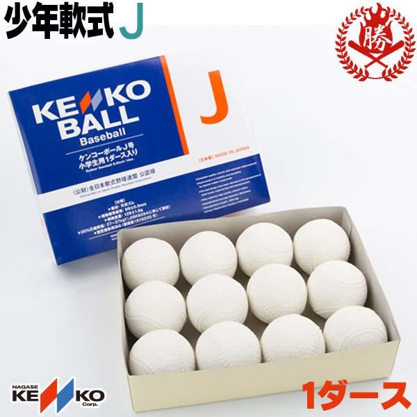 1ダースから送料無料!ナガセケンコー 少年軟式ボール J号 1ダース 少年軟式用 試合球 小学生 少年野球 J号球 ボール kenko-j-d