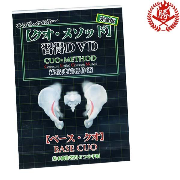 野球道場「上達屋」で学べるクオ・メソッドを習得するためのDVDがこちら!野球 DVD 手塚一志 クオメソッド ベースクオ 骨盤 野球 トレーニング用品 quo-method-dvd