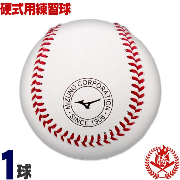 入荷予定 中学硬式 高校硬式で一番選ばれている練習球です 信頼のミズノ 球児へのプレゼントにも ミズノ 野球 硬式ボール 高校野球 1bjbh43500-1 売り出し 1球 硬式野球 練習球 ボール