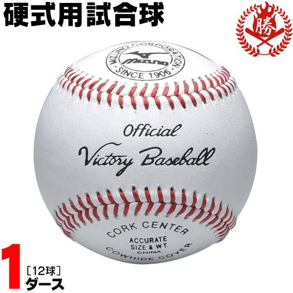 高校野球で最も多く使われている試合球です! ミズノ 野球 硬式ボール 試合球 1ダース 硬式野球 ボール 1bjbh10100-d