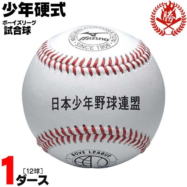 ミズノ 野球 硬式ボール ボーイズリーグ 試合球 1ダース 硬式野球 ボール 1bjbl71100-d