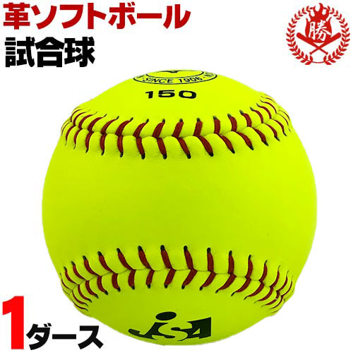 全国で最も使われている革ボールです! ミズノ ソフトボール ボール 3号 革ボール 一般用 試合球 1ダース 2os-15000-d