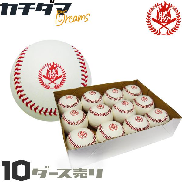 【超お得な10ダースセット】あなたの「夢」を応援する硬式練習球「カチダマ」です! 野球 硬式ボール 練習球 10ダース 硬式野球 ボール カチダマ b004-10d