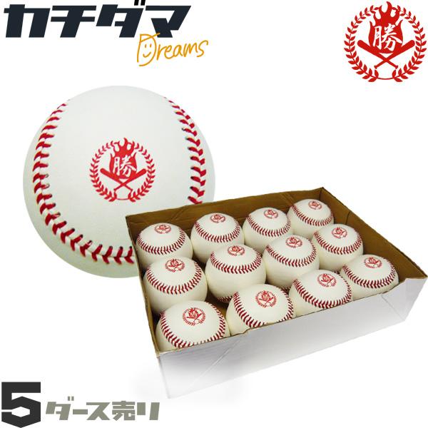 【お得な5ダースセット】あなたの「夢」を応援する硬式練習球「カチダマ」です! 野球 硬式ボール 練習球 5ダース 硬式野球 ボール カチダマ b004-5d
