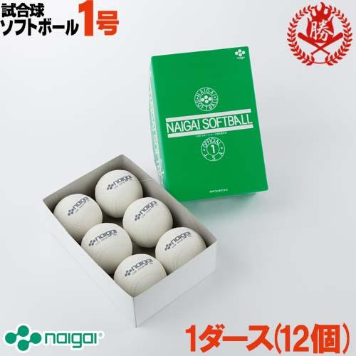 ナイガイ ソフトボール ボール 1号 ゴムボール 小学生 試合球 1ダース naigai-1-d