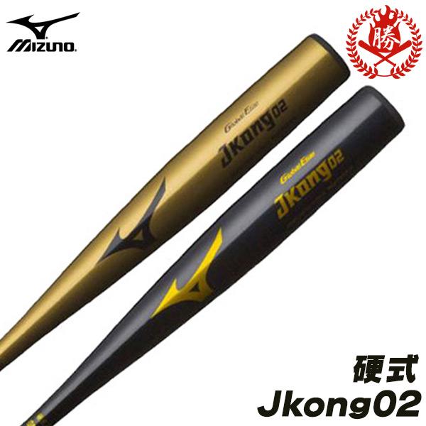 Jコング02が新次元の打球を実現させる! ミズノ 硬式バット Jコング02 ミドルバランス グローバルエリート Jコング 02 硬式 金属 バット 高校野球対応 硬式用バット mizuno 1cjmh116