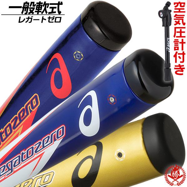 レガゼロ登場 購入 飛距離や打球速度が調整できる? 軟式バット 数量限定アウトレット最安価格 レガートゼロ アシックス 軟式 3121a266 一般 中学生 野球 バット レガゼロ