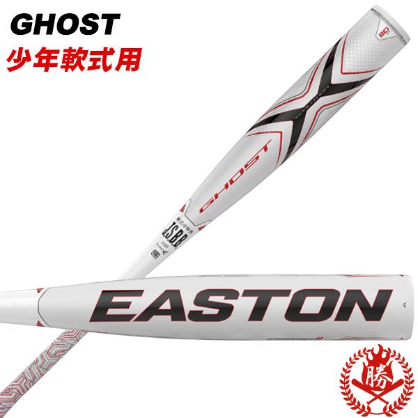 イーストン Ghost X Evolution 少年軟式バット カーボン バット 野球 少年軟式 EASTON ny19gxe