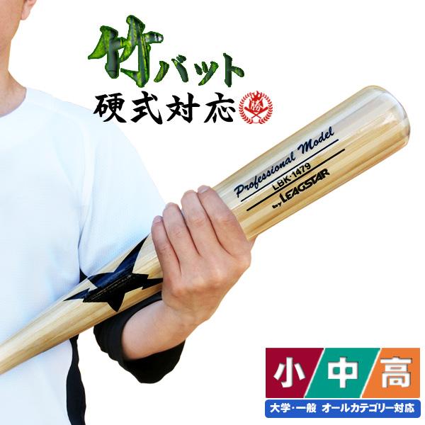 硬式も軟式も使える竹バットが激安 竹バット 硬式 中学硬式 軟式 少年硬式 少年野球 男女兼用 ソフトボール 野球 トレーニングバット 素振り takebat-1 セール開催中最短即日発送 実打 練習 トレーニング用品 木製バット