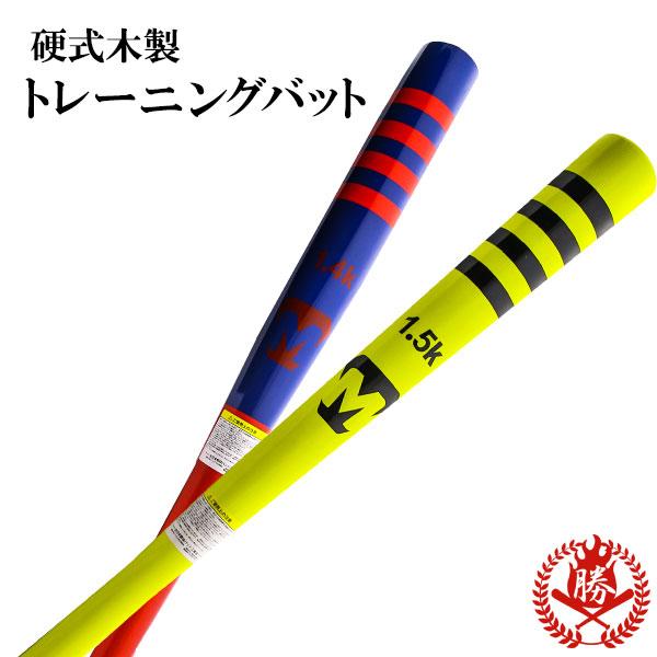 超ヘビー級の極太トレーニングバット! ミツワタイガー トレーニングバット 極太グリップ 実打可能 重たい 太いグリップ バット 硬式 野球 tbp14-15
