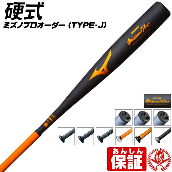 Jコングをあなただけの1本に。 ミズノ 硬式バット ミズノプロ オーダーバット タイプJ オーダー 硬式 金属 高校野球対応 硬式用バット mizuno z-mp-kb-order