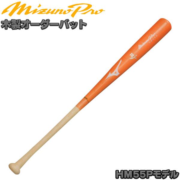 HM55Pモデルをあなた好みにアレンジ! ミズノ 硬式木製バット ミズノプロ HM55Pモデル 背番号 HM55P パワーヒッター向け メイプル BFJマーク入り 大学生 社会人 硬式 木製 バット mizuno z-mp-mb-hm55p