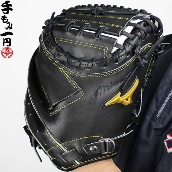 【P10倍】新しいミズノプロ。それは違いの分かる者だけが手にするミット。 ミズノ 硬式キャッチャーミット ミズノプロ 2016 BSS 限定モデル 右投げ 野球 キャッチャーミット 硬式 高校野球ルール対応 mizuno 1ajch14010-09