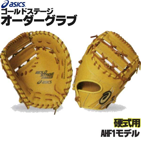 アシックス ゴールドステージ オーダーグラブ AHF1モデル ファーストミット 硬式用 オーダー 野球 硬式 オーダーグローブ 硬式ファーストミット asics z-a-kf-ahf1
