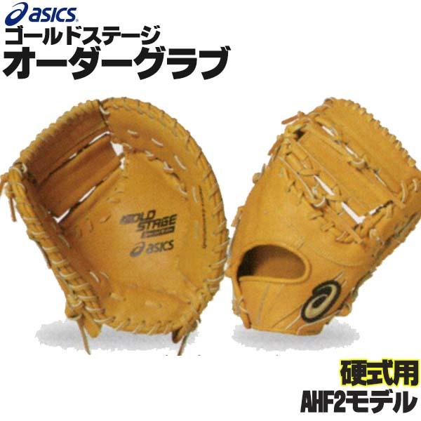 高い品質 アシックス 野球 ゴールドステージ 硬式 オーダーグラブ AHF2モデル ファーストミット 硬式用 アシックス オーダー 野球 硬式 オーダーグローブ 硬式ファーストミット asics z-a-kf-ahf2, ベストコーヒー通販:520c23c6 --- konecti.dominiotemporario.com