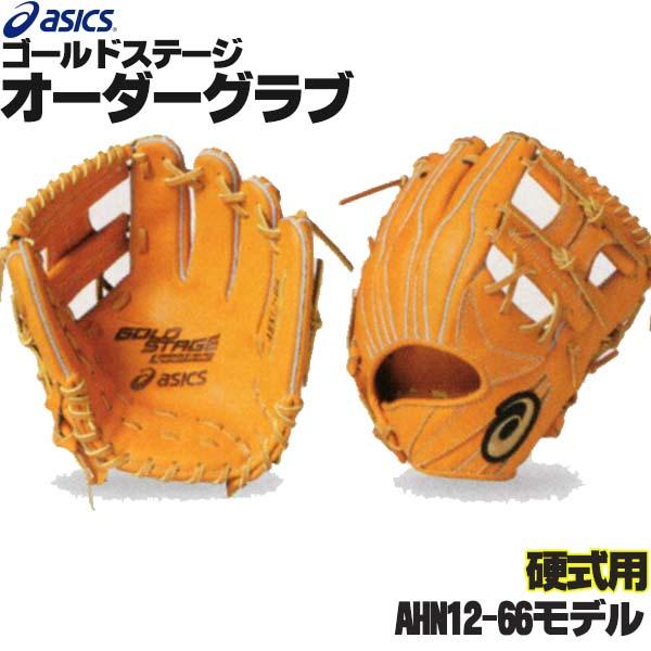 アシックス ゴールドステージ オーダーグラブ AHN12-66モデル 内野手用 硬式グローブ オーダー 野球 グローブ 硬式 オーダーグローブ 一般 硬式グラブ asics z-a-ki-ahn12-66