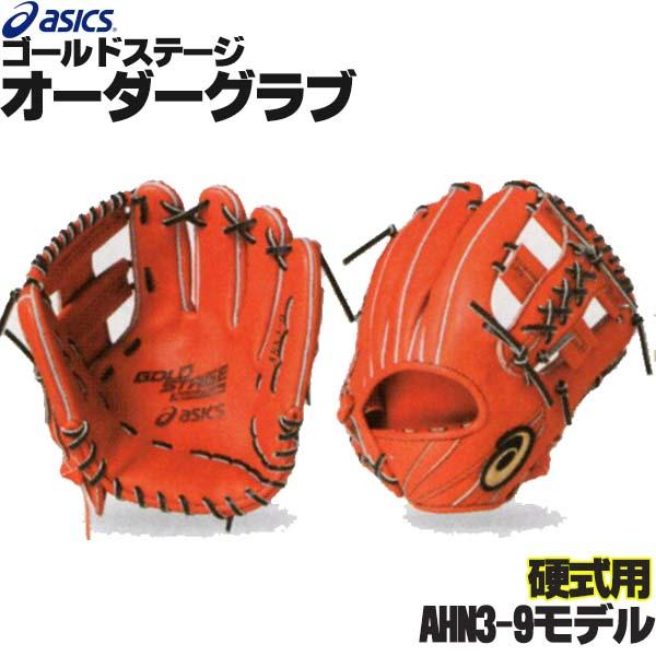 アシックス ゴールドステージ オーダーグラブ AHN3-9モデル 内野手用 硬式グローブ オーダー 野球 グローブ 硬式 オーダーグローブ 一般 硬式グラブ asics z-a-ki-ahn3-9