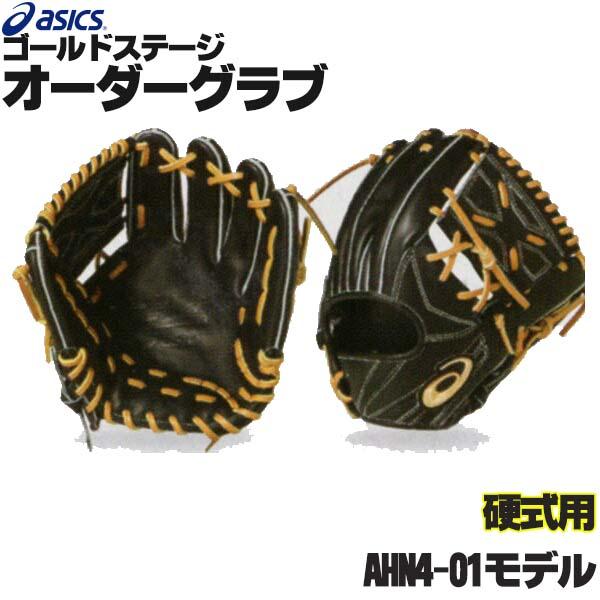 アシックス ゴールドステージ オーダーグラブ AHN4-01モデル 内野手用 硬式グローブ オーダー 野球 グローブ 硬式 オーダーグローブ 一般 硬式グラブ asics z-a-ki-ahn4-01