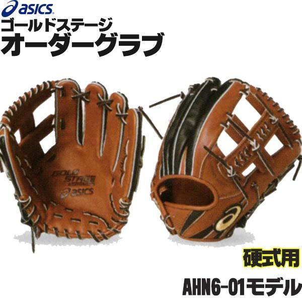 アシックス ゴールドステージ オーダーグラブ AHN6-01モデル 内野手用 硬式グローブ オーダー 野球 グローブ 硬式 オーダーグローブ 一般 硬式グラブ asics z-a-ki-ahn6-01