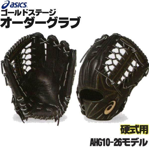アシックス ゴールドステージ オーダーグラブ AHG10-26モデル 外野手用 硬式グローブ オーダー 野球 グローブ 硬式 オーダーグローブ 一般 硬式グラブ asics z-a-ko-ahg10-26