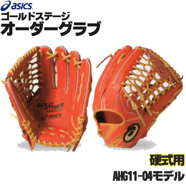 アシックス ゴールドステージ オーダーグラブ AHG11-04モデル 外野手用 硬式グローブ オーダー 野球 グローブ 硬式 オーダーグローブ 一般 硬式グラブ asics z-a-ko-ahg11-04