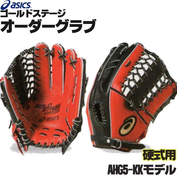 アシックス ゴールドステージ オーダーグラブ AHG5-KKモデル 外野手用 硬式グローブ オーダー 野球 グローブ 硬式 オーダーグローブ 一般 硬式グラブ asics z-a-ko-ahg5-kk