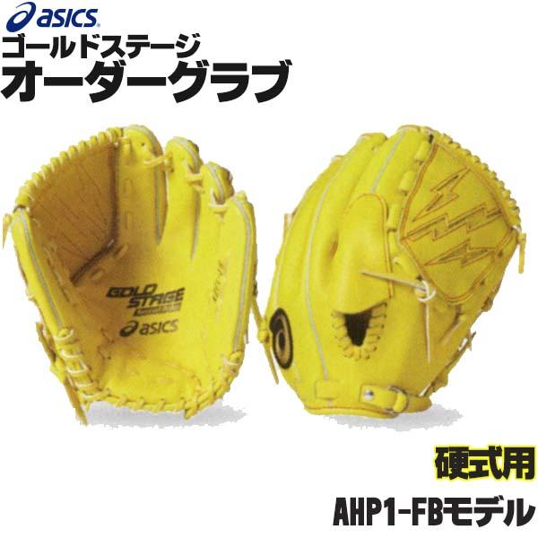 【新作からSALEアイテム等お得な商品満載】 アシックス ゴールドステージ AHP1-FBモデル オーダーグラブ z-a-kp-ahp1-fb AHP1-FBモデル 投手用 硬式グローブ 一般 オーダー 野球 グローブ 硬式 オーダーグローブ 一般 硬式グラブ asics z-a-kp-ahp1-fb, しらすの八幡:dc50ec8d --- canoncity.azurewebsites.net