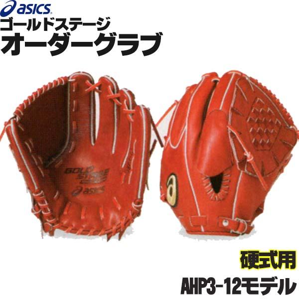 アシックス ゴールドステージ オーダーグラブ AHP3-12モデル 投手用 硬式グローブ オーダー 野球 グローブ 硬式 オーダーグローブ 一般 硬式グラブ asics z-a-kp-ahp3-12
