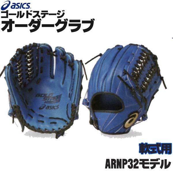アシックス ゴールドステージ オーダーグラブ ARNP32モデル 内野手用 軟式グローブ オーダー 野球 グローブ 軟式 オーダーグローブ 一般 軟式グラブ asics z-a-ni-np32