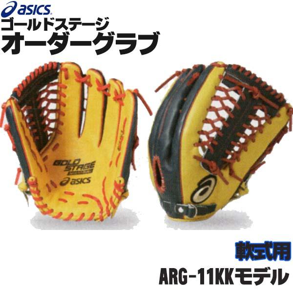 アシックス ゴールドステージ オーダーグラブ ARG-11KKモデル 外野手用 軟式グローブ オーダー 野球 グローブ 軟式 オーダーグローブ 一般 軟式グラブ asics z-a-no-g-11kk
