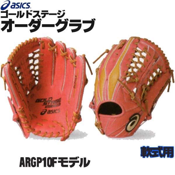 アシックス ゴールドステージ オーダーグラブ ARGP10Fモデル 外野手用 軟式グローブ オーダー 野球 グローブ 軟式 オーダーグローブ 一般 軟式グラブ asics z-a-no-gp10f