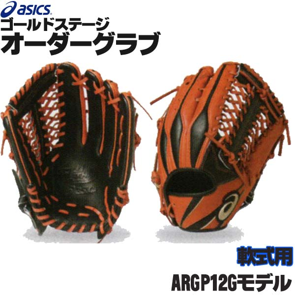 アシックス ゴールドステージ オーダーグラブ ARGP12Gモデル 外野手用 軟式グローブ オーダー 野球 グローブ 軟式 オーダーグローブ 一般 軟式グラブ asics z-a-no-gp12g